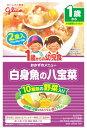 グリコ アイクレオ 1歳からの幼児食 白身魚の八宝菜 2食入 (85g...