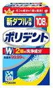 アース製薬グラクソ・スミスクライン新ダブル洗浄ポリデント入れ歯洗浄剤(108錠)