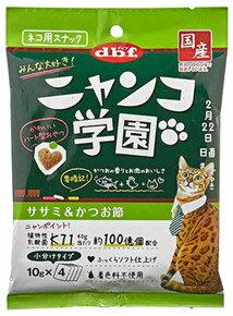デビフ ニャンコ学園 ササミ&かつお節 (10g×4袋) 猫用おやつ キャットフード
