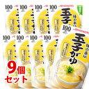 《セット販売》 味の素 KK おかゆ 玉子がゆ 1人前 (250g)×9個セット レトルトパウチ