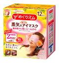 花王 めぐりズム 蒸気でホットアイマスク 完熟ゆずの香り (