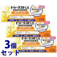 【第1類医薬品】《セット販売》ロート製薬ドゥーテストLHa(12回分)×3個セット排卵予測検査薬排卵検査薬