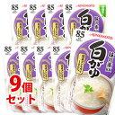 《セット販売》味の素KKおかゆ白がゆ1人前(250g)×9個セットレトルトパウチ