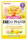 キューピー ベビーフード ハッピーレシピ 北海道コーンクリームパスタ 9ヶ月頃から (80g) 離乳食 レトルト ※軽減税率対象商品