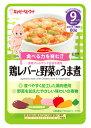 キューピー ベビーフード ハッピーレシピ 鶏レバーと野菜のうま煮 9ヶ月頃から (80g) 離乳食 レトルト ※軽減税率対象商品