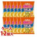 《ケース》 カルビー ポテトチップス うすしお味 (60g)...