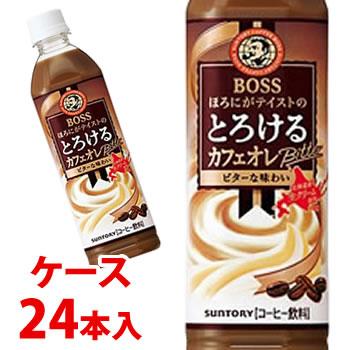 《ケース》 サントリー BOSS ボス とろけるカフェオレ ビター (500mL×24本) コーヒー飲料 【4901777269378】 ツルハドラッグ ※軽減税率対象商品