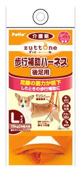 ペティオ ずっとね 老犬介護用 歩行補助ハーネス 後足用K Lサイズ (1個) 犬用介護用品