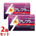 【第2類医薬品】《セット販売》 久光製薬 アレグラFX (2...