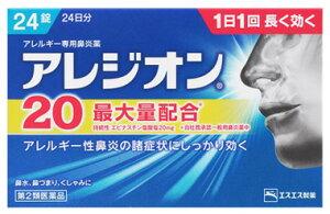 【第2類医薬品】エスエス製薬アレジオン20(24錠)花粉症の市販薬
