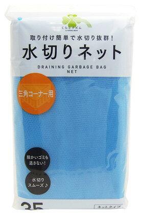 水まわり用品, 水切りネット・水切り袋  (35)