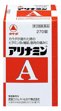 第3類医薬品 武田薬品タケダアリナミンA(270錠)アリナミン
