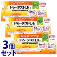 【第1類医薬品】《セット販売》ロート製薬ドゥーテストLHII(12回分)×3個セット排卵予測検査薬排卵検査薬