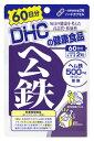 DHC ヘム鉄 60日分 (120粒) 栄養機能食品 鉄 ビタミンB12 葉酸 ※軽減税率対象商品