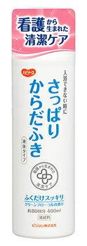 入浴介助用品, からだ拭き  (400mL)