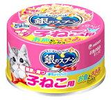 【特売】 ユニチャーム ペットケア 銀のスプーン 缶 健康に育つ子ねこ用 お魚とささみミックス (70g) キャットフード 子猫用