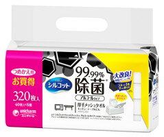 ユニチャームシルコット99.99%除菌ウェットティッシュつめかえ用(40枚×8個)詰め替え用