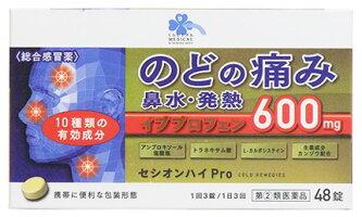 【第(2)類医薬品】くらしリズムメディカル小林薬品工業セシオンハイPro(48錠)総合感冒薬のどの痛み鼻水発熱【セルフメディケーション税制対象商品】
