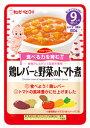 キューピー ベビーフード ハッピーレシピ 鶏レバーと野菜のトマト煮 HA-5 9ヶ月頃から (80g) おかず レトルトパウチ ※軽減税率対象商品