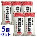 《セット販売》 西日本食品工業 白鳥印 南部太白片栗粉 (500g)×5個セット かたくり粉 ※軽減税率対象商品
