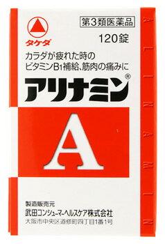 第3類医薬品 武田薬品タケダアリナミンA(120錠)ツルハドラッグ