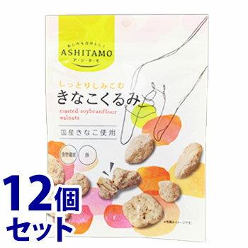 ナッツ, くるみ  ASHITAMO (50g)12