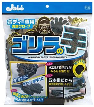 プロスタッフ ボディー用グローブ ゴリラの手 P130 (1個) 洗車用品