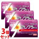 【第2類医薬品】《セット販売》 久光製薬 アレグラFX (2