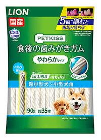 ライオンペットキッス食後の歯みがきガムやわらかタイプ超小型犬~小型犬用(90g)犬用おやつデンタルケア