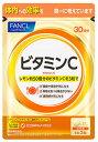 ファンケル ビタミンC 30日分 (90粒) 健康補助食品 サプリメント FANCL ※軽減税率対象商品