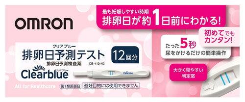 【第1類医薬品】オムロン クリアブルー 排卵日予測テスト (12回分) 排卵日予測検査薬 排卵検査薬 OMRON 【送料無料】 【smtb-s】