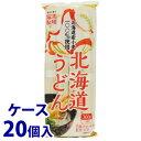 《ケース》 藤原製麺 北海道うどん (360g)×20個 干しうどん ※軽減税率対象商品