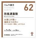 【第2類医薬品】ツムラ ツムラ漢方 防風通聖散エキス 顆粒