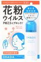 【☆】 資生堂 イハダ アレルスクリーン EX (50g) 髪・顔用 花粉 ウイルス PM2.5 IHADA