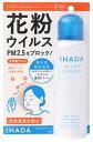【☆】 資生堂 イハダ アレルスクリーン EX (100g) 髪・顔用 花粉 ウイルス PM2.5 IHADA