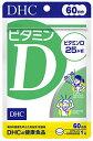 DHC ビタミンD 60日分 (150mg×60粒) サプリメント ※軽減税率対象商品
