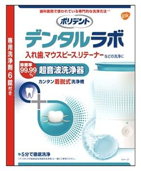 アース製薬 グラクソ・スミスクライン ポリデント デンタルラボ 超音波洗浄器 (1個) 入れ歯 マウスピース リテーナー 洗浄器