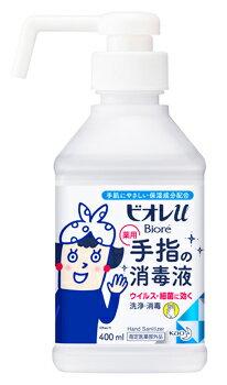 花王 ビオレu 手指の消毒液 置き型本体 (400mL) スプレー式 【指定医薬部外品】