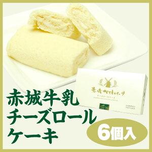 【赤城牛乳】【チーズロール】は赤城酪農組合赤城牛乳を使用したロールケーキです 群馬赤城牛乳...