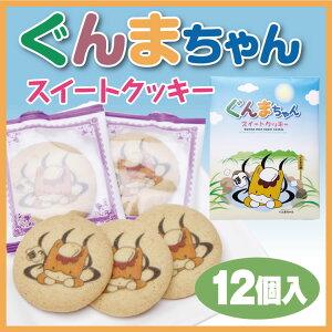 【ぐんまちゃんスイートクッキー】は表面に群馬県の【ゆるキャラ】【ぐんまちゃん】がプリント...