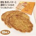 群馬 お土産 群馬 焦がしバターと濃厚キャラメルのワッフルクッキー 18枚 群馬みやげ お土産 バター キャラメル ワッフル クッキー 洋菓子