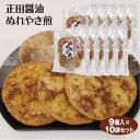 群馬 お土産 送料無料 正田醤油がしっとり染みたぬれやき煎餅。一度食べたらはまるこ