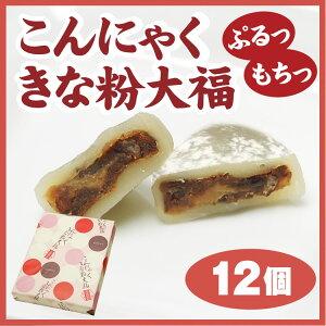 こんにゃくきな粉大福 12個和菓子 大福餅 菓子 もち菓子 群馬土 産 おみやげ こんにゃく …