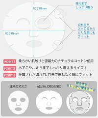 30%OFFクーポン配布中!フェイスパックシートマスク【ニキビケアを考えた保湿成分配合】オルナオーガニックフェイスマスク「8種の無添加でローションがたっぷりパック」信頼の日本製毎日使える大容量30枚入り