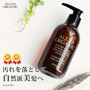 オルナ オーガニック シャンプー 無添加 ノンシリコン アミノ酸 弱酸性 500ml シャンプー ポンプ ALLNA ORGANIC