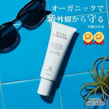 オルナ オーガニック 日焼け止め クリーム 「 SPF50 + PA ++++ 」「 石鹸 で落としやすい 無添加 」「 コラーゲン ヒアルロン酸 ビタミンC誘導体 プラセンタ 配合」50g ALLNA ORGANIC