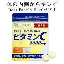 DearEat ダイエット サプリ ビタミンC 2000mg...