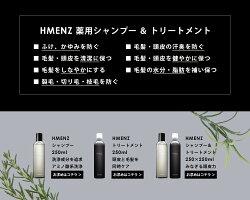 シャンプー+トリートメントメンズスカルプ頭皮ケアスカルプケアノンシリコンアミノ酸コンディショナーリンス延命草(2点セット)HMENZ