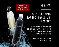 710円OFF!HMENZメンズシャンプー&トリートメント『冷感なし&延命草たっぷり』250ml&250ml