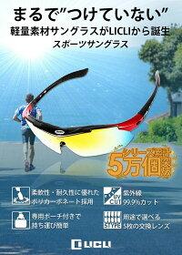 サングラスメンズレディーススポーツおしゃれ偏光収納ケース携帯用ランニング野球ゴルフドライブLICLI